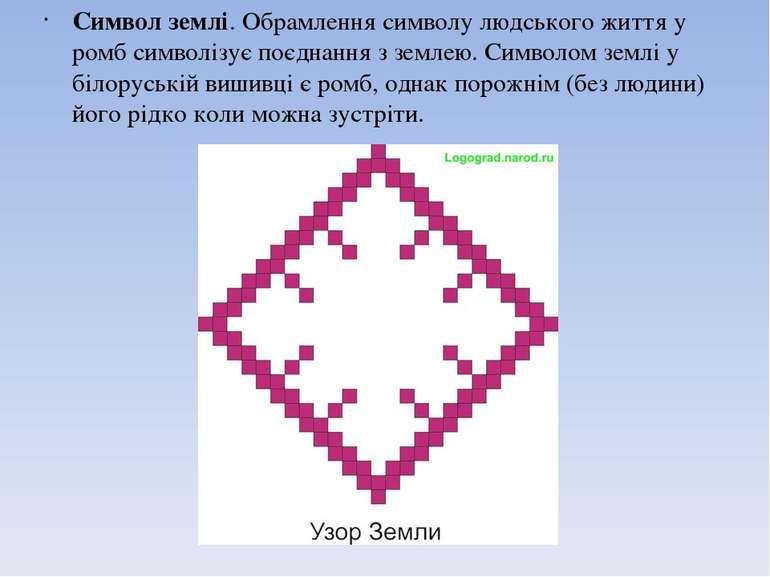 Символ землі. Обрамлення символу людського життя у ромб символізує поєднання ...