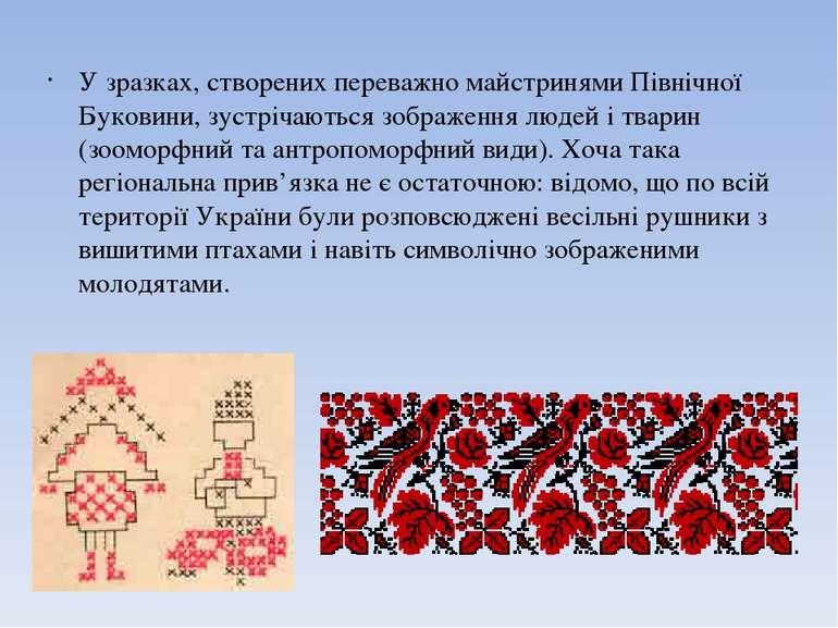 У зразках, створених переважно майстринями Північної Буковини, зустрічаються ...