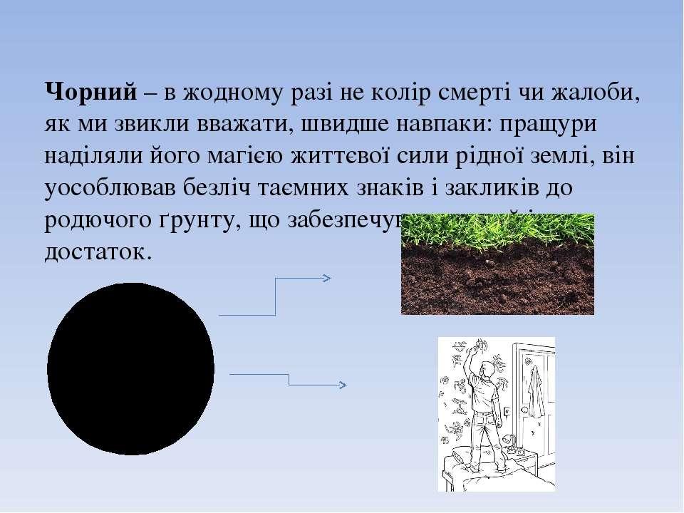 Чорний– в жодному разі не колір смерті чи жалоби, як ми звикли вважати, швид...