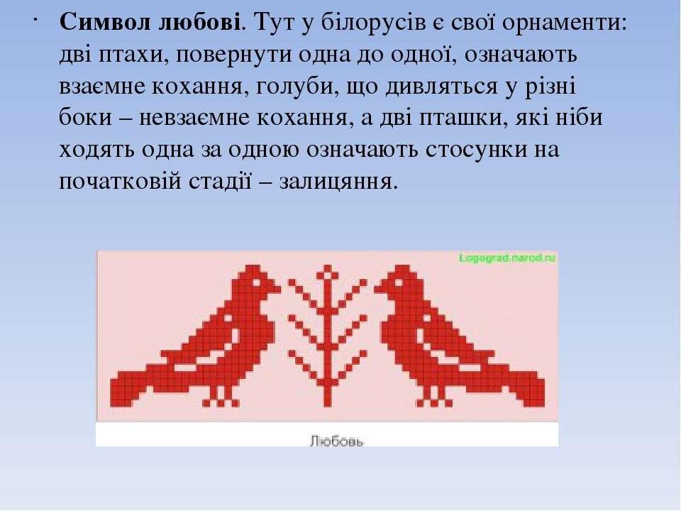 Символ любові. Тут у білорусів є свої орнаменти: дві птахи, повернути одна до...