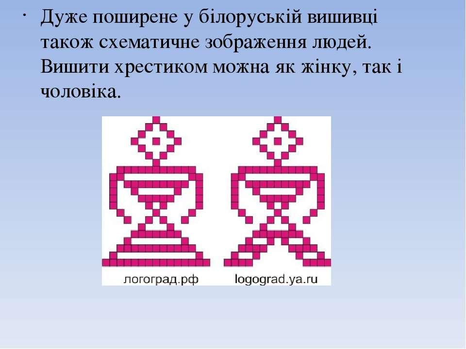 Дуже поширене у білоруській вишивці також схематичне зображення людей. Вишити...