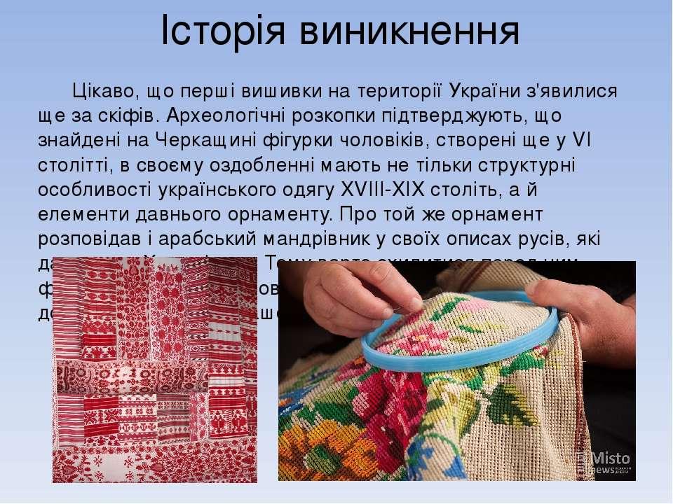 Історія виникнення Цікаво, що перші вишивки на території України з'явилися ще...