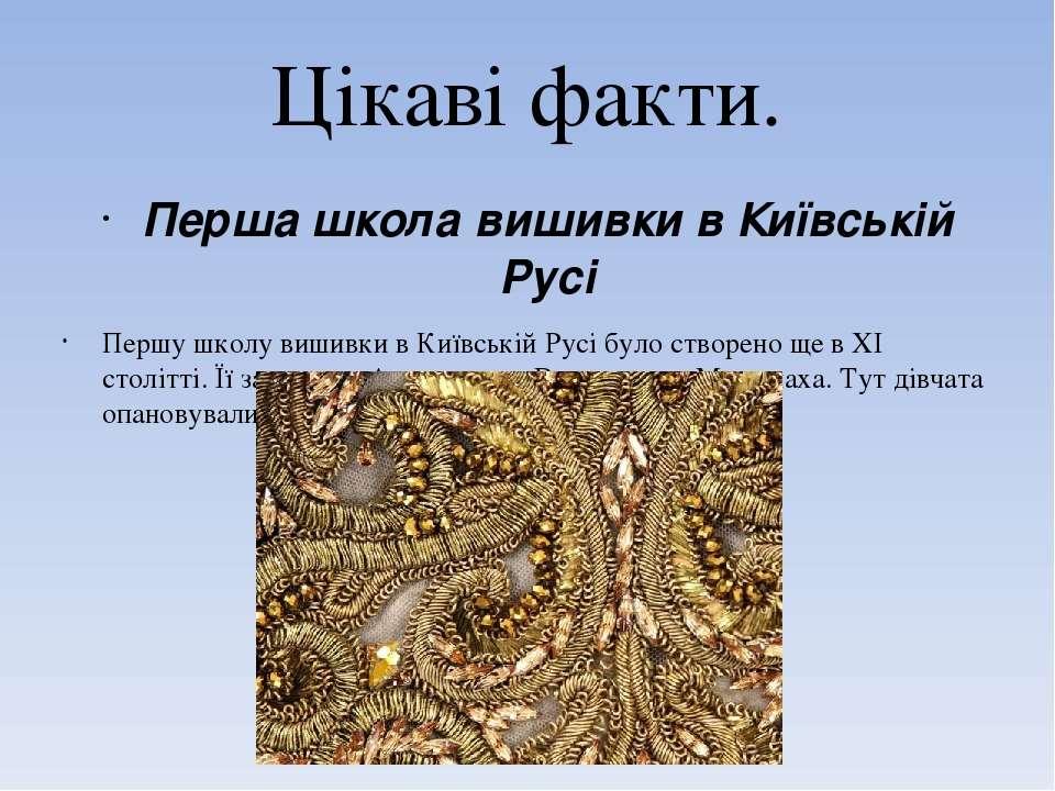 Цікаві факти. Перша школа вишивки в Київській Русі Першу школу вишивки в Київ...