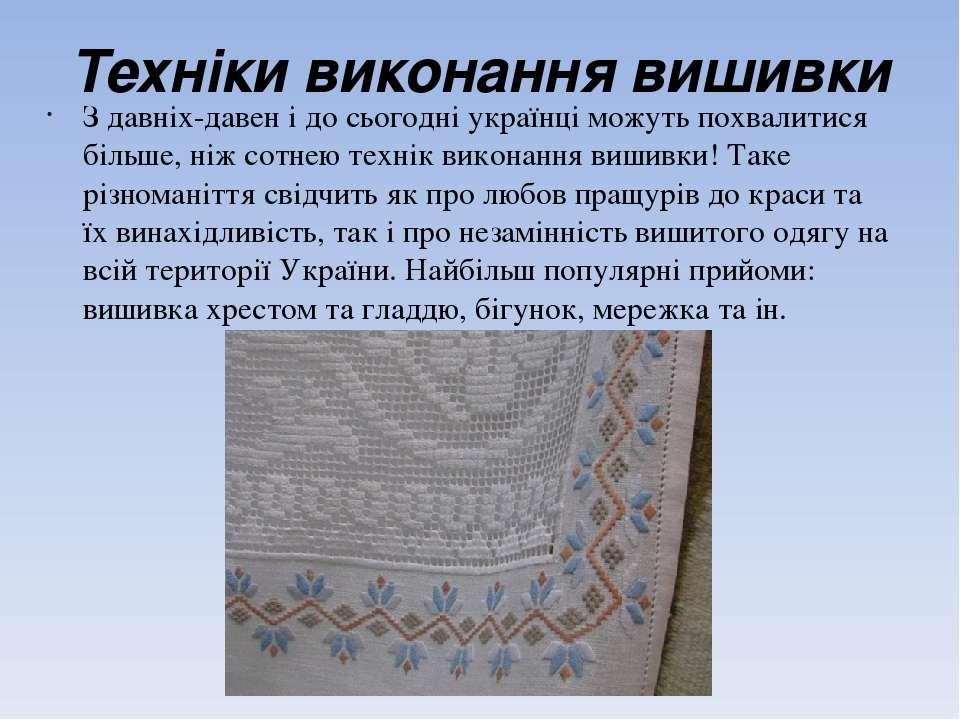 Техніки виконання вишивки З давніх-давен і до сьогодні українці можуть похвал...