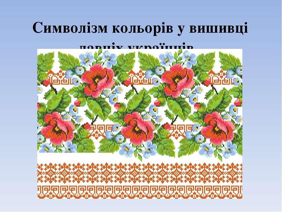 Символізм кольорів у вишивці давніх українців.
