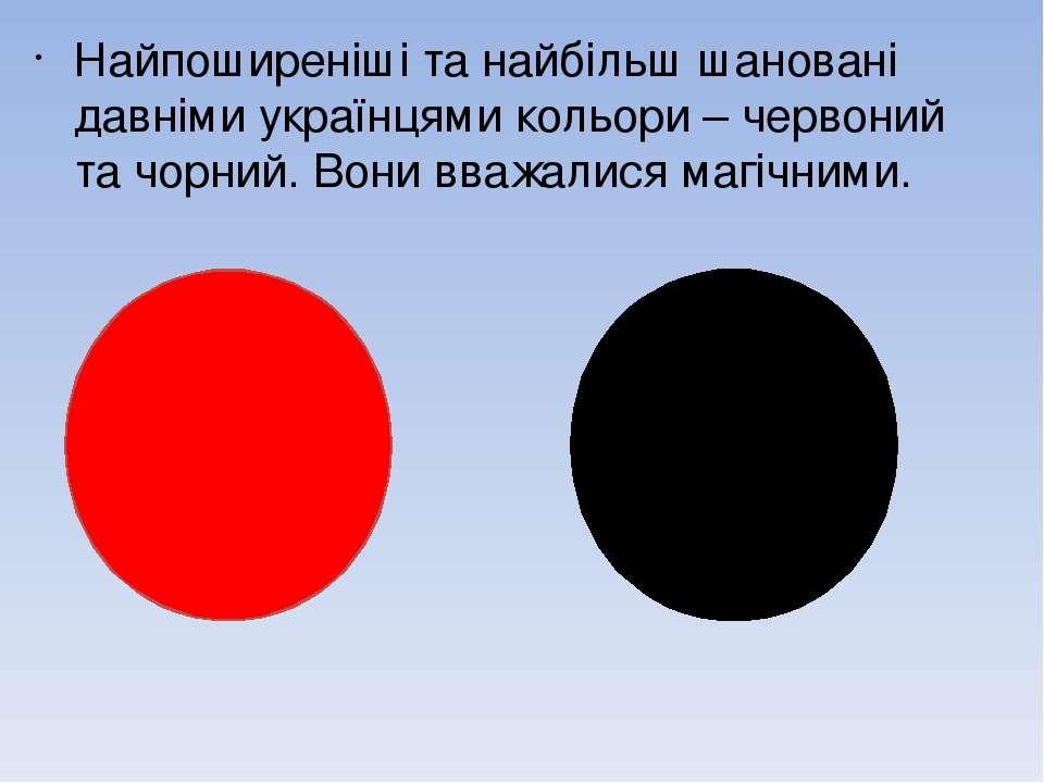 Найпоширеніші та найбільш шановані давніми українцями кольори – червоний та ч...