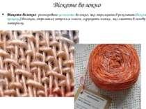 Віскозне волокно Віскозне волокно-регенерованецелюлозневолокно, яке отриму...