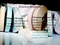 Хімічні волокна Штучні волокна—волокна, які одержують з продуктів хімічної ...