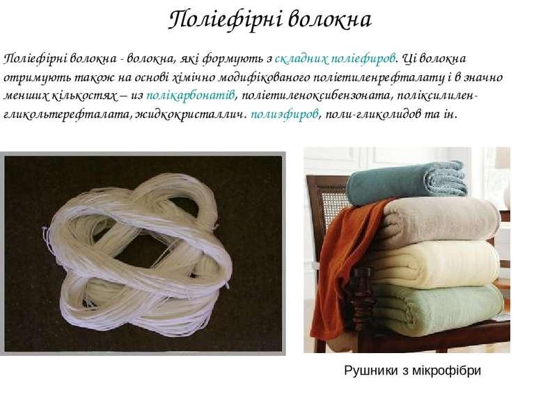 Поліефірні волокна Поліефірні волокна - волокна, які формують зскладних полі...