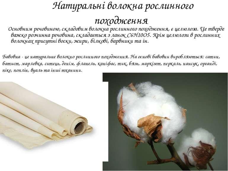 Натуральні волокна рослинного походження Основним речовиною, складовим волокн...