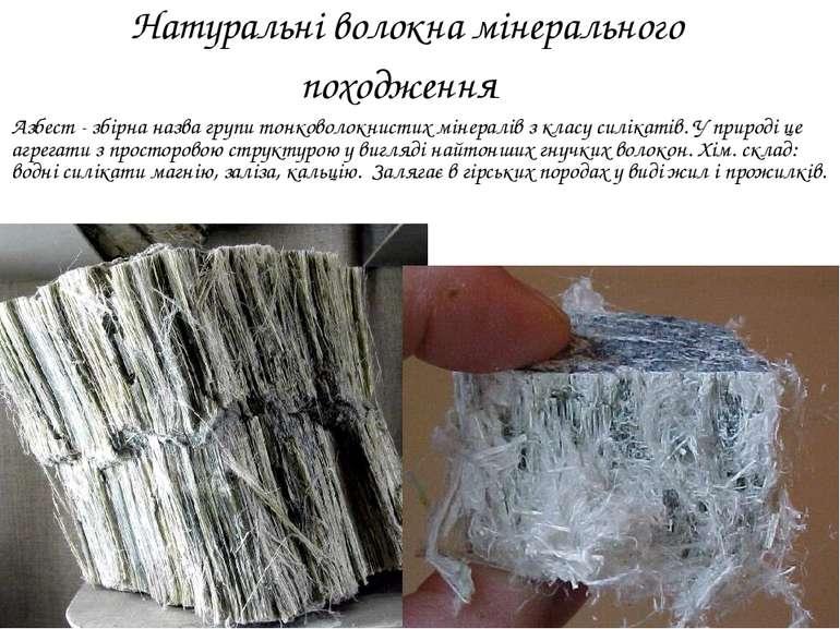 Натуральні волокна мінерального походження Азбест - збірна назва групи тонков...