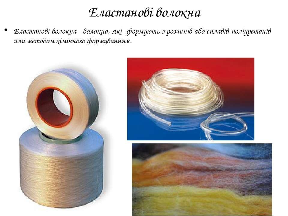 Еластанові волокна Еластанові волокна - волокна, які формують з розчинів або ...