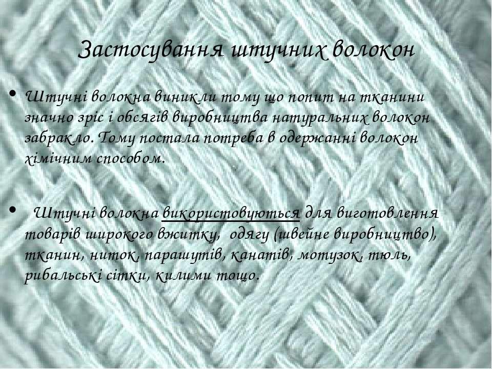 Застосування штучних волокон Штучні волокна виникли тому що попит на тканини ...