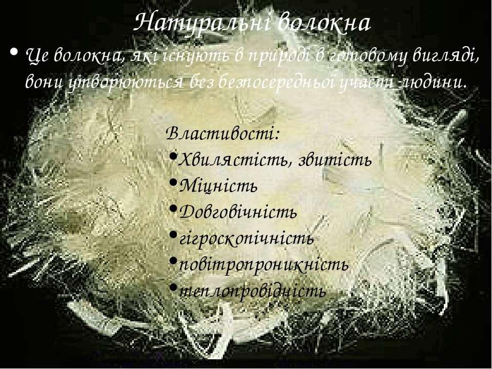 Натуральні волокна Це волокна, які існують в природі в готовому вигляді, вони...