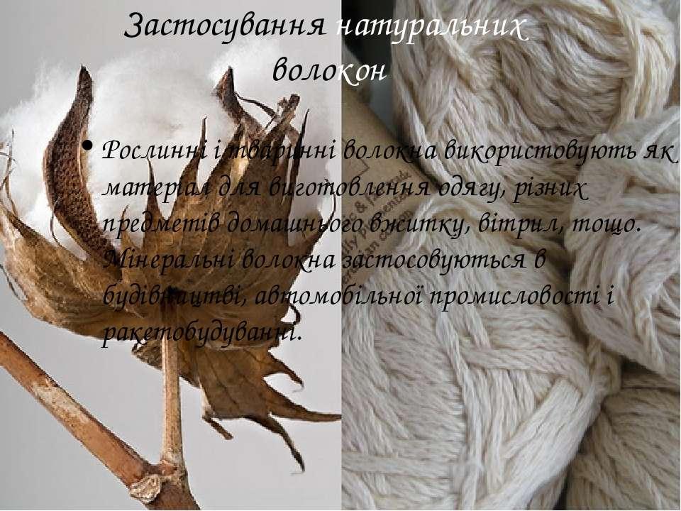Застосування натуральних волокон Рослинні і тваринні волокна використовують я...