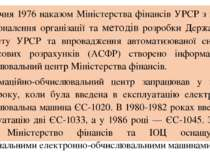 1 січня 1976 наказом Міністерства фінансів УРСР з метою удосконалення організ...
