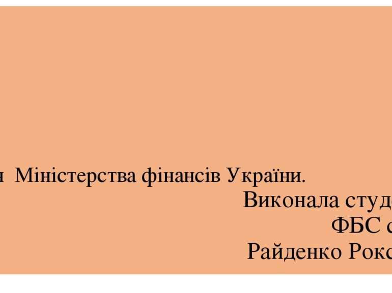 Історія Міністерства фінансів України. Виконала студентка ФБС ст1801 Райденко...