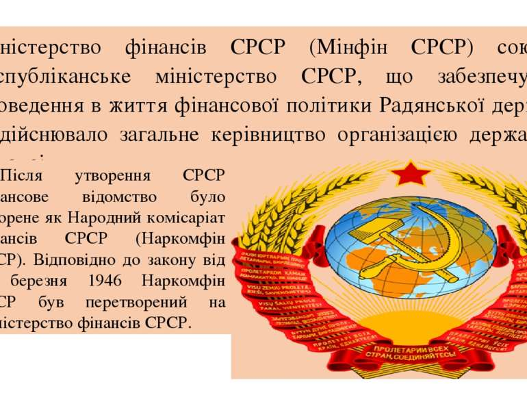 Міністерство фінансів СРСР (Мінфін СРСР) союзно-республіканське міністерство ...