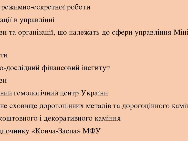 Сектор режимно-секретної роботи Організації в управлінні Установи та організа...