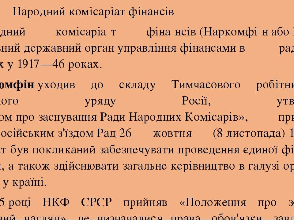 Народний комісаріат фінансів Наро дний комісаріа т фіна нсів(Наркомфі набо...