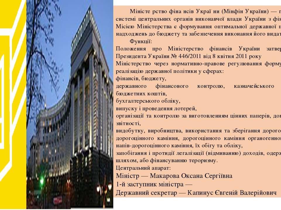 Міністе рство фіна нсів Украї ни (Мінфін України) — головний орган у системі ...