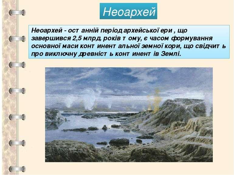 Неоархей - останній період архейської ери , що завершився 2,5 млрд. років том...