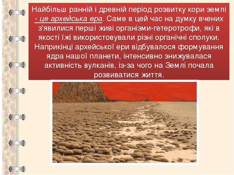 Найбільш ранній і древній період розвитку кори землі - це архейська ера. Саме...