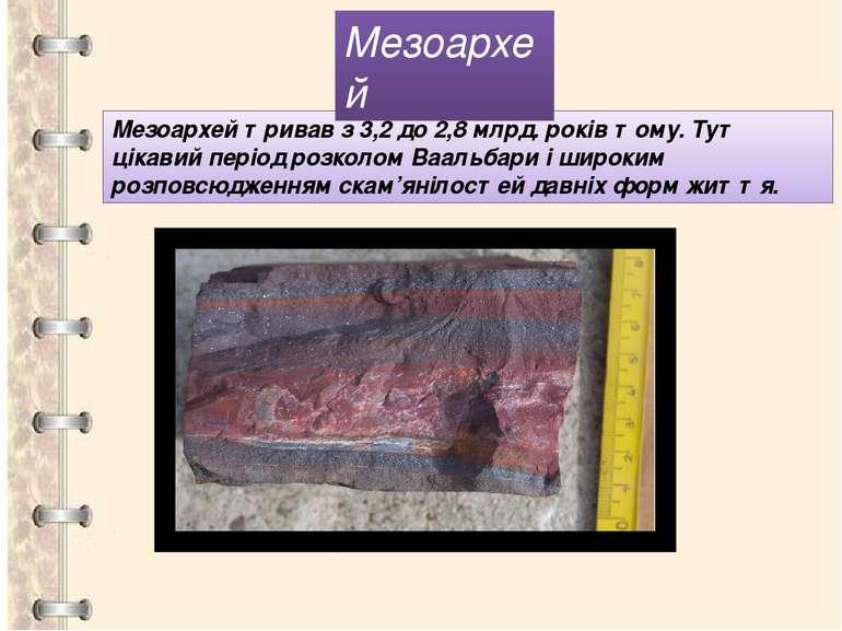 Мезоархей тривав з 3,2 до 2,8 млрд. років тому. Тут цікавий період розколом В...