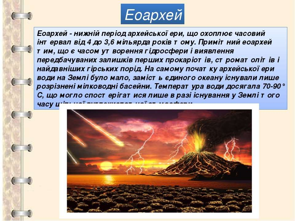 Еоархей - нижній період архейської ери, що охоплює часовий інтервал від 4 до ...