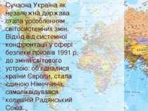 Сучасна Україна як незалежна держава стала уособленням світосистемних змін. В...