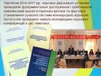 Протягом 2014-2017 рр. науковці Державної установи проводили фундаментальні д...
