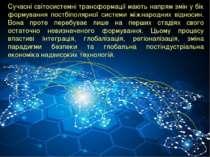 Сучасні світосистемні трансформації мають напрям змін у бік формування постбі...
