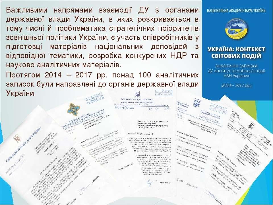 Важливими напрямами взаємодії ДУ з органами державної влади України, в яких р...