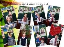 Мій 2 клас – це 4 дівчинки і 4 хлопчики