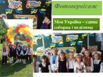 Фотовернісаж Моя Україна – єдина соборна і неділима