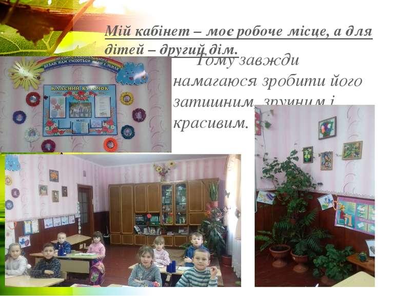 Мій кабінет – моє робоче місце, а для дітей – другий дім. Тому завжди намагаю...