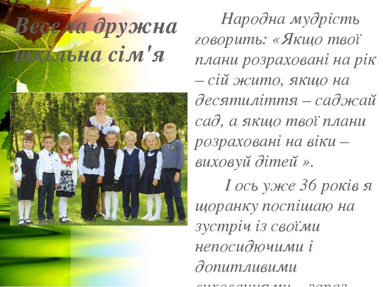 Весела дружна шкільна сім'я Народна мудрість говорить: «Якщо твої плани розра...