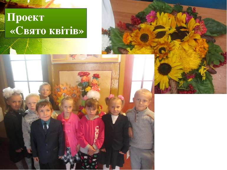 Проект «Свято квітів»