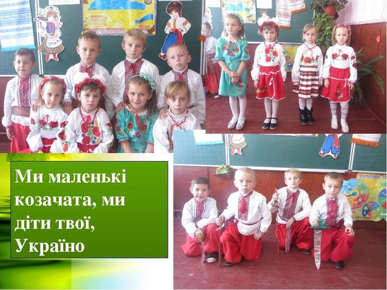 Ми маленькі козачата, ми діти твої, Україно