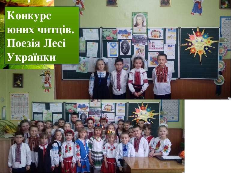 Конкурс юних читців. Поезія Лесі Українки