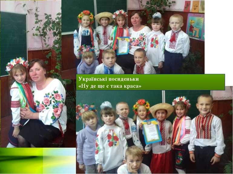 Українські посиденьки «Ну де ще є така краса»
