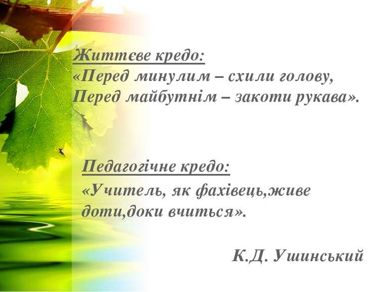 Життєве кредо: «Перед минулим – схили голову, Перед майбутнім – закоти рукава...