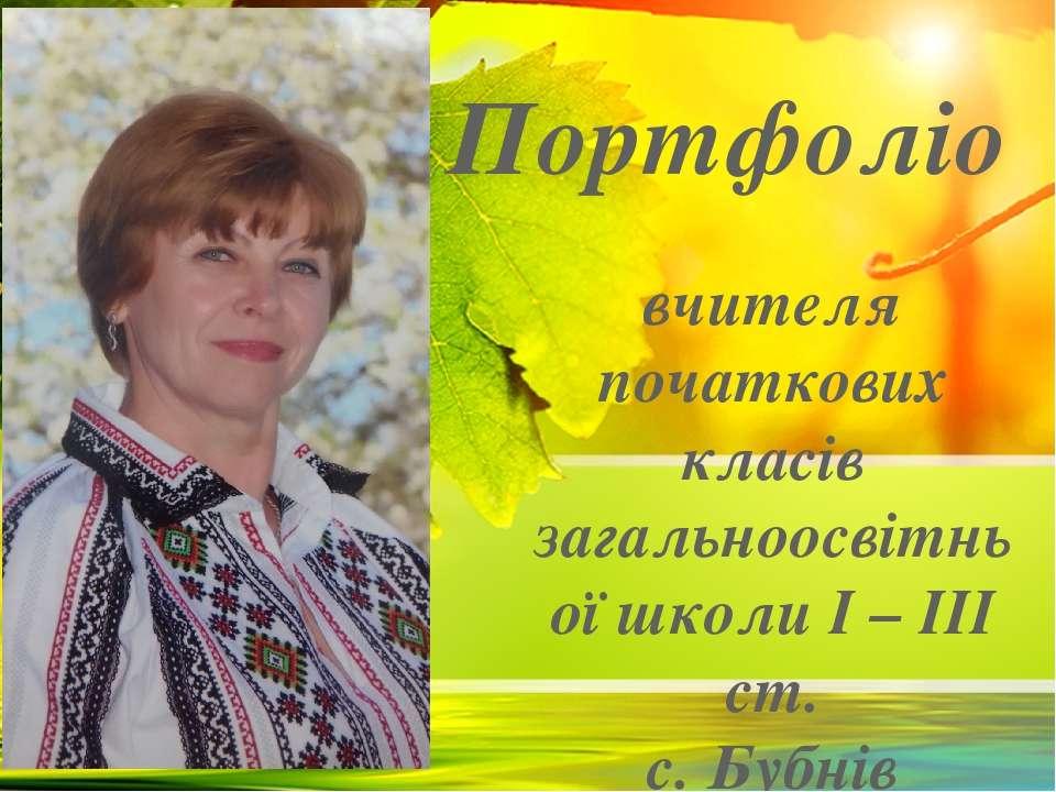 вчителя початкових класів загальноосвітньої школи І – ІІІ ст. с. Бубнів Новос...