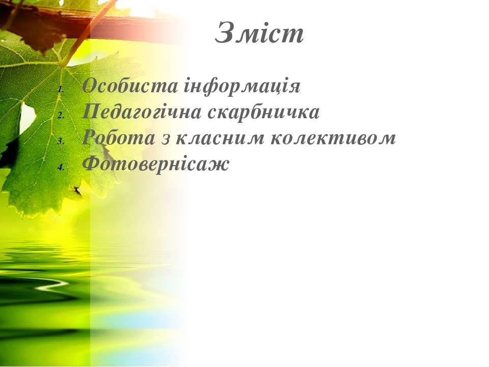 Зміст Особиста інформація Педагогічна скарбничка Робота з класним колективом ...