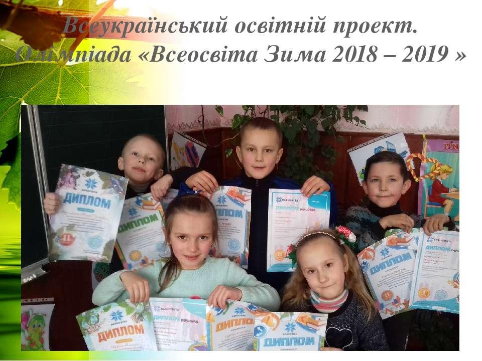 Всеукраїнський освітній проект. Олімпіада «Всеосвіта Зима 2018 – 2019 »
