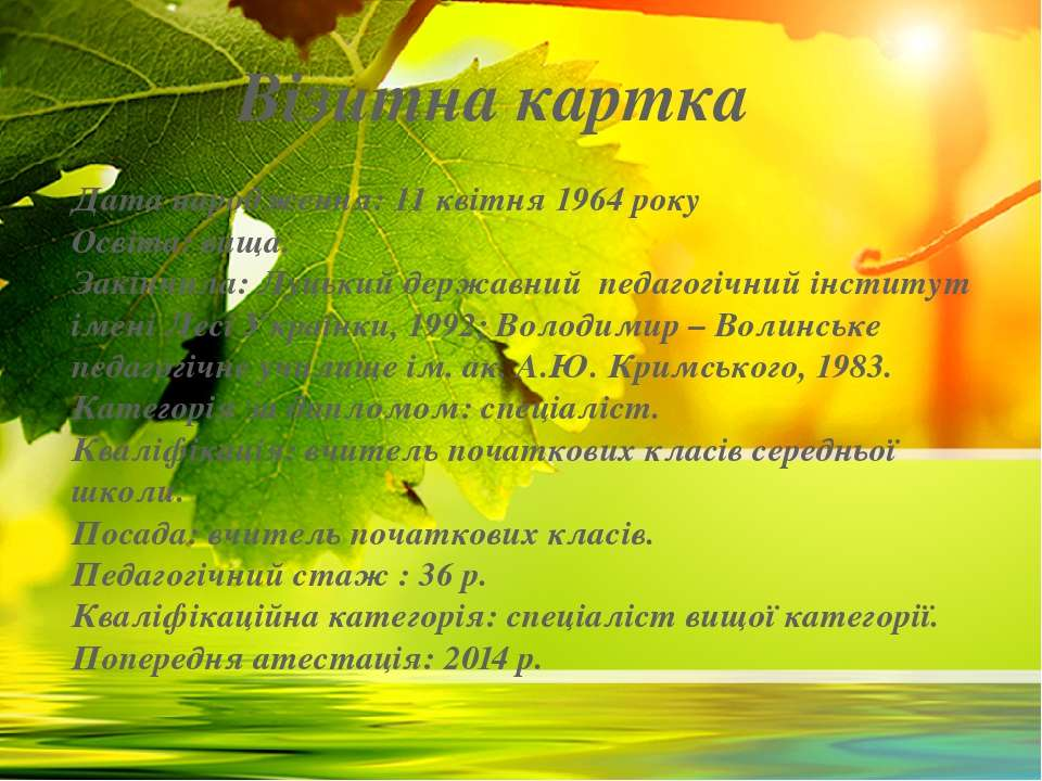 Дата народження: 11 квітня 1964 року Освіта: вища. Закінчила: Луцький державн...