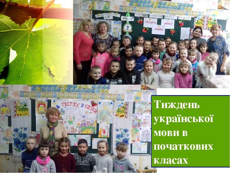 Тиждень української мови в початкових класах