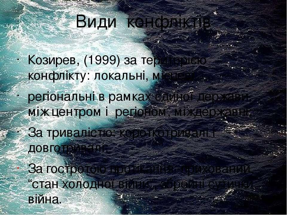Види конфліктів Козирев, (1999) за територією конфлікту: локальні, місцеві, р...
