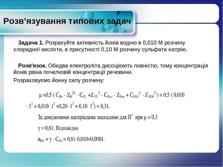 Розв'язування типових задач Задача 1. Розрахуйте активність йонів водню в 0,0...