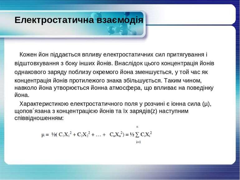 Електростатична взаємодія Кожен йон піддається впливу електростатичних сил пр...